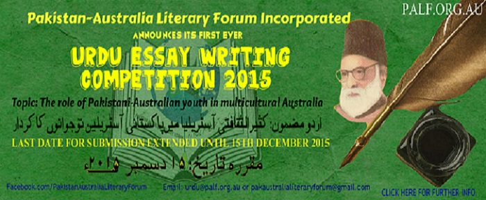 Help essay competition 2015